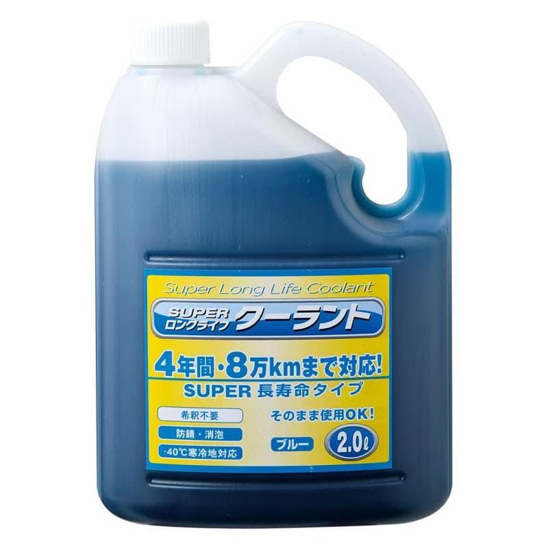 クーラント液(冷却水)のチェックと補充 ...
